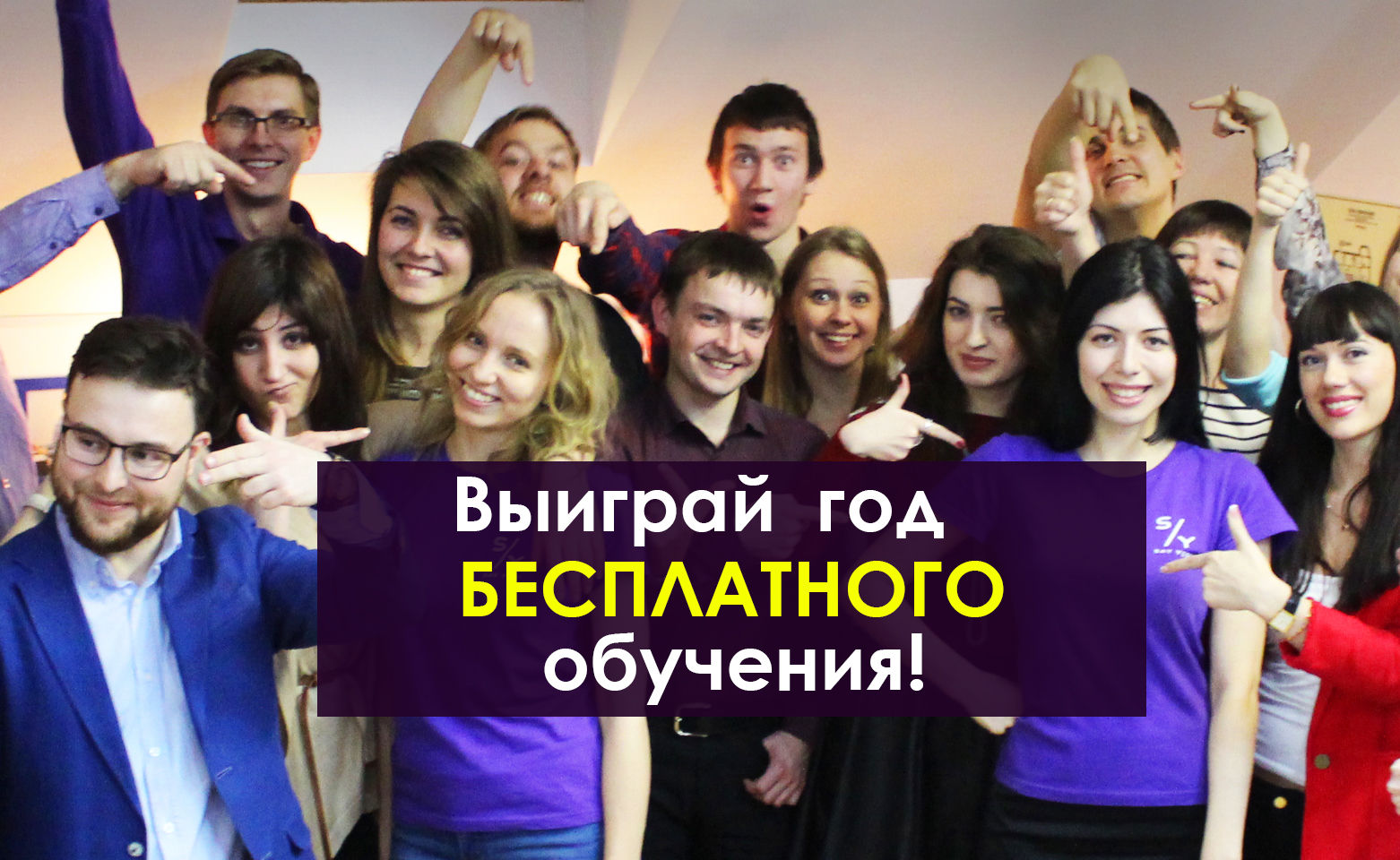Школа английского языка SAY YES - конкурс на бесплатные курсы английского