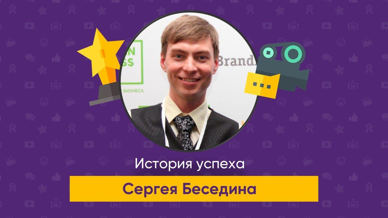 Сергей - история успеха студента школы английского