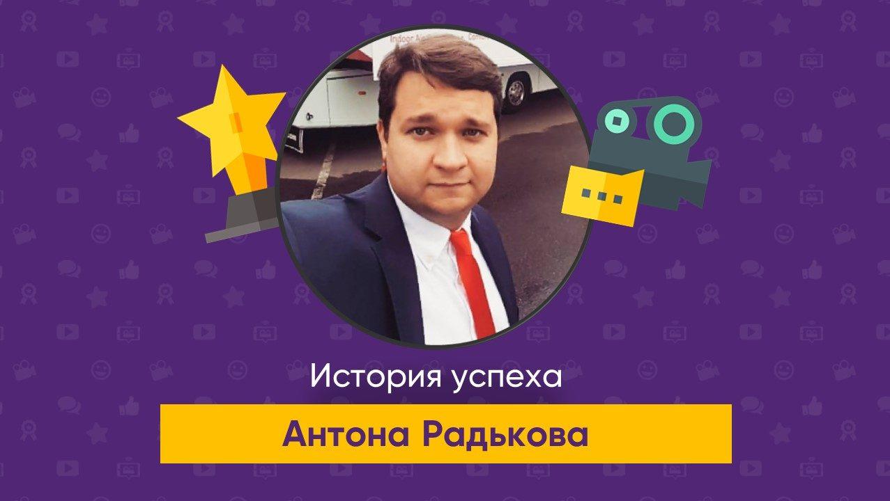 Антон- история успеха студентка школы английского в Москве