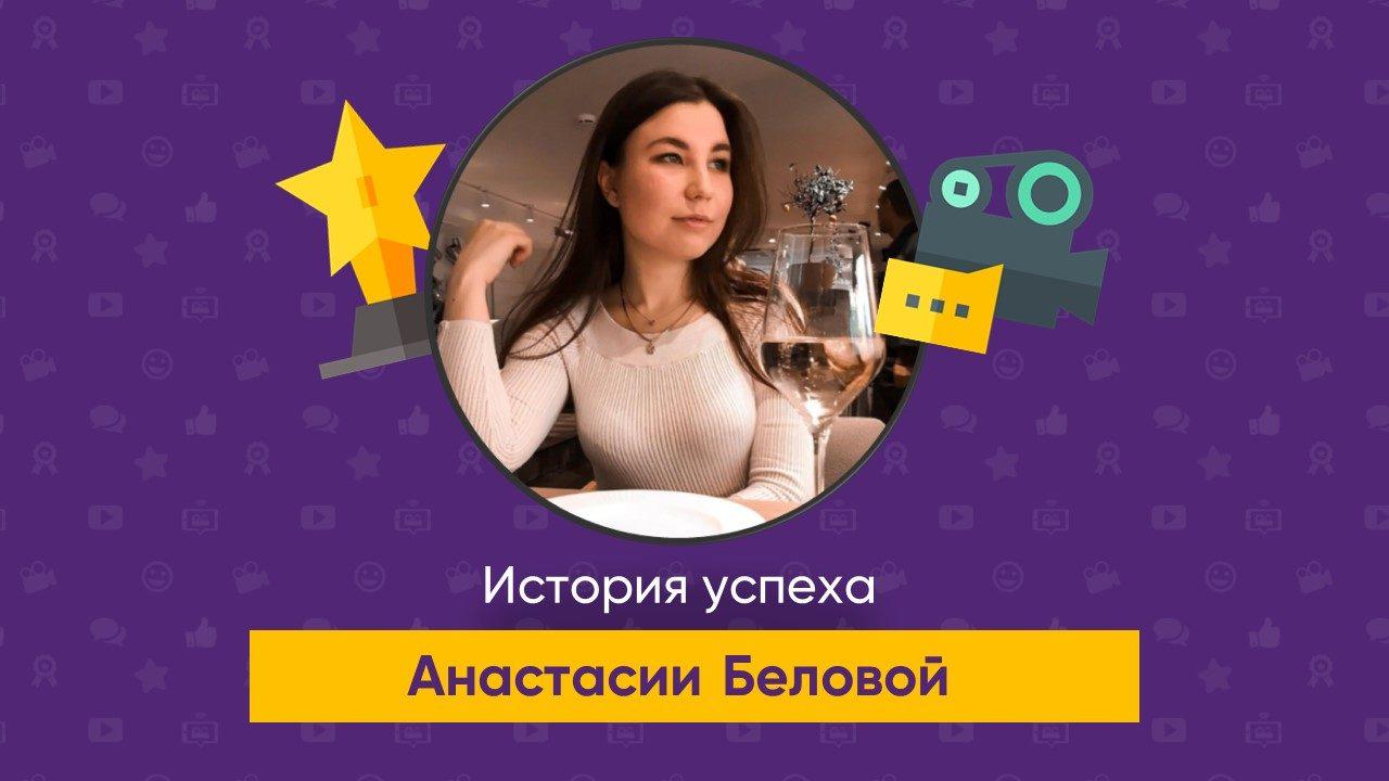 Афиша - история успеха Анастасии Беловой