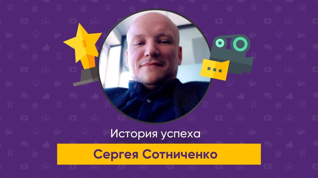 Сергей Сотниченко - история успеха студента школы английского языка