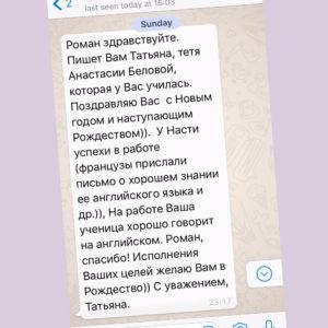 Скриншот с отзывом студента