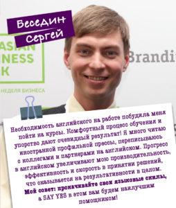 Сергей Беседин комментирует результаты обучения