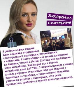 Екатерина Захаренко отзыв