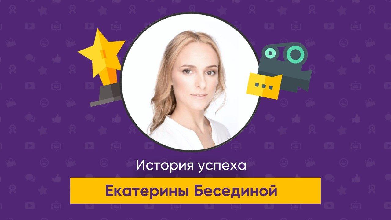 Беседина Екатерина - история успеха студентки школы SAY YES