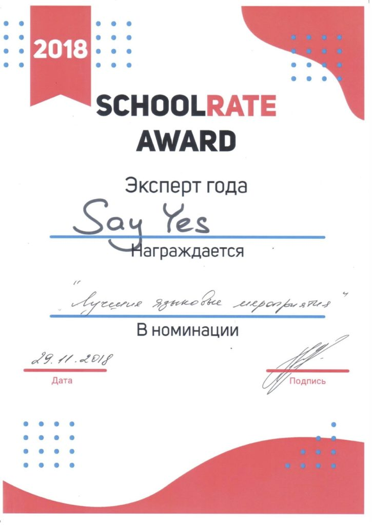 сертификат скулрейт
